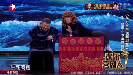 小岳岳犯-二-合集大搜罗 160410 欢乐喜剧人1 恶搞