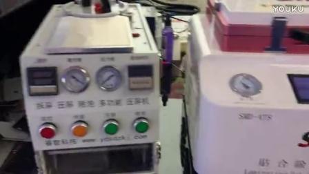 smd iPhone6s 换屏 贴合 除泡  换电池 一体机_标清