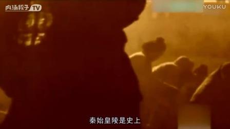 中国   神秘的四大古墓