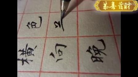 硬笔楷书技法教程