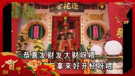 儿童歌曲《恭喜发财发大财》演唱王雪晶,庄群施