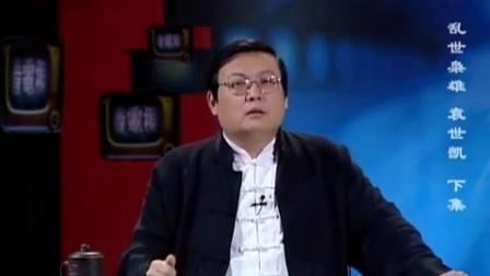 老梁看电视-20130818-乱世枭雄袁世凯(下)