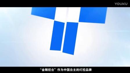 明静灯光·金刚控台企业宣传片