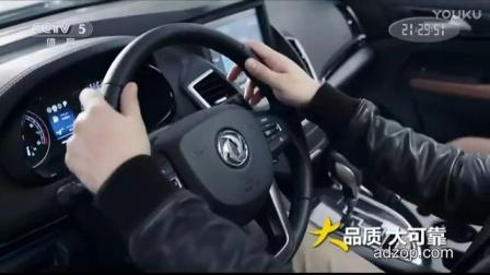 黄渤东风风度MX5汽车高清广告