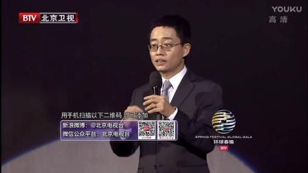 0001.奇艺网-2013BTV环球春晚 黄西《脱口秀》[超清版]