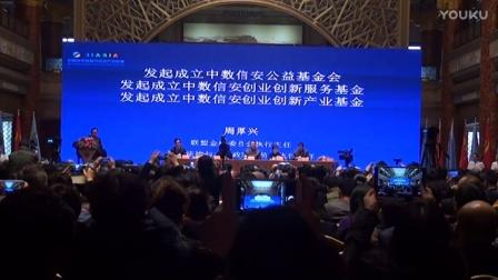 现场直播:中国数字信息与安全产业联盟2016年成果发布会于北京会议中心隆重举行【江改银报道】M2U01033