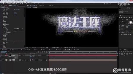 C4D+AE《魔法王座》LOGO演绎(加速版)