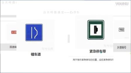 【老c学车】一分钟区分交通指路标志05