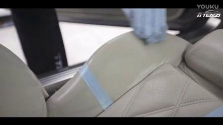 德·天子 tenzi 皮革养护展示