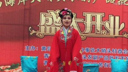 《黄岛区海韵茂腔艺术团》范玮玮、周淑珍等演唱的茂腔古装戏《双玉蝉》(下)
