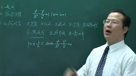 高三数学-课堂实录77  椭圆 双曲线 抛物线