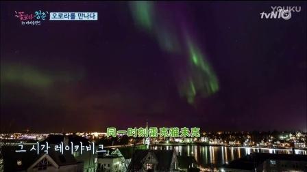 Aurora 花样冰岛