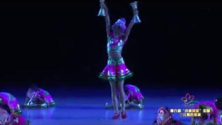 2017第八届小荷风采少儿舞蹈《童年的铃铛》甘老师幼儿舞蹈视频大全