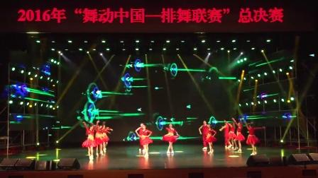 排舞总决赛市东城区教育会排舞队《爱在你我间》
