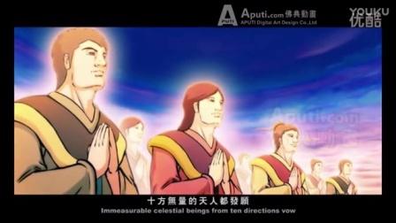 《彌勒菩萨上生經》Aputi.com佛典動畫