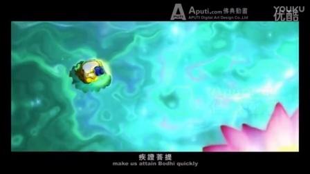 觀世音菩薩的故事【六字大明陀羅尼的故事】Aputi.com佛典動畫