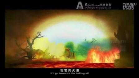 觀世音菩薩的故事【大悲心陀羅尼的故事】Aputi.com佛典動畫