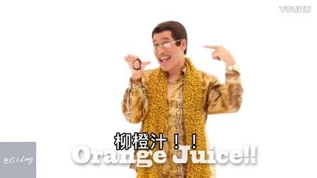 中文版 I LIKE OJ 我愛柳橙汁 PPAP神曲  PICO太郎新作