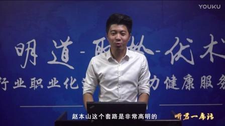 杨济源老师:加钟,三句话就够了!