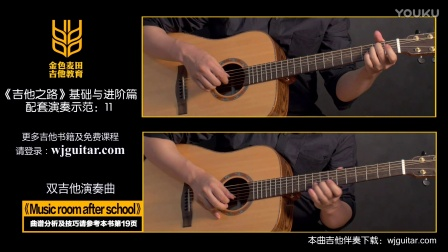 双吉他演奏曲《Music room after school》演奏示范11 吉他之路教程 王坚