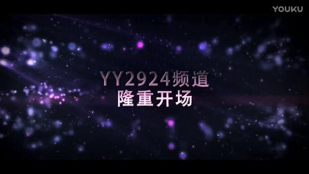 2924文家擂台赛3