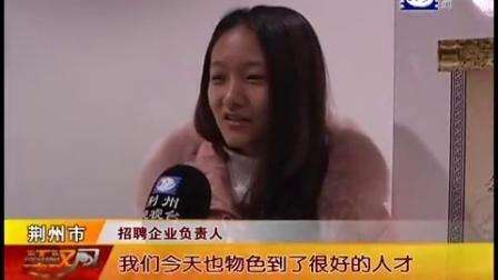 """江汉平原(荆州)人力资源产业园暨创业孵化基地""""就业在荆州""""大型人才招聘会!"""