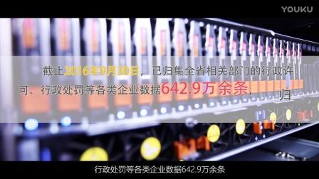 企业信用信息公示系统宣传片(湖南)