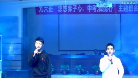 """麒麟中学九六班""""悠悠赤子心,中考我能行""""班会唱歌""""稻香""""1024X600"""