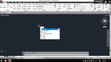 E学堂AutoCad2014视频教程 第3课 直线命令