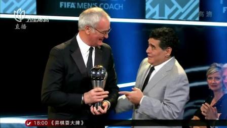 拉涅利荣膺最佳男足教练 午间体育新闻 20170110