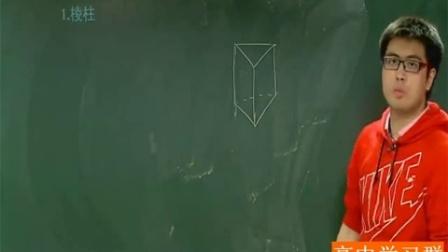 高中数学必修二(1)空间几何体的三视图和直观图知识点