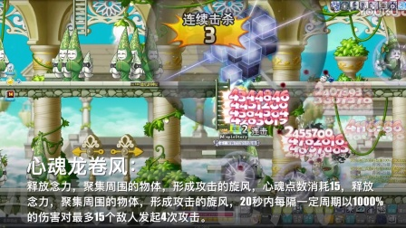 [T121]冒险岛 超能力者 五转技能展示
