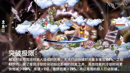 [T121]冒险岛 神之子 五转技能展示