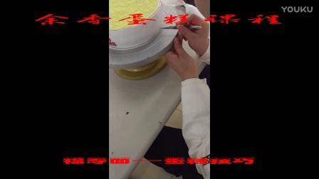 余香生日蛋糕培训班创意个性蛋糕【福寿面蛋糕制作视频】