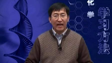 高三化学-课堂实录67  高三化学学习方法