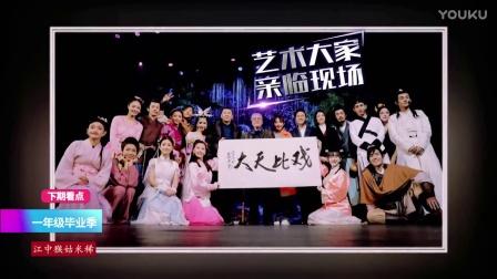《一年级·毕业季》1月14日看点:大戏在即 李小璐拐跑袁咏仪?