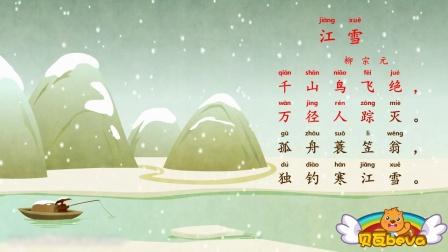 儿歌学堂故事 392江雪