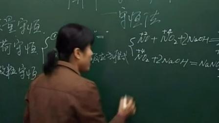 高三化学-课堂实录66  化学计算的基本方法和技巧