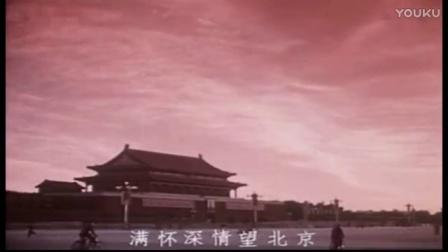 电影《创业》插曲:01满怀深情望 演唱:边桂荣