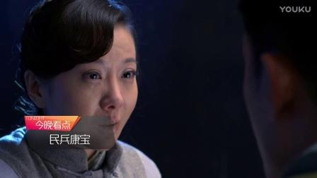1月14日19点黄金剧场《民兵康宝》30-33预告