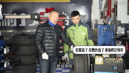 【老单说车】修理店做轮胎动平衡,你该注意什么?