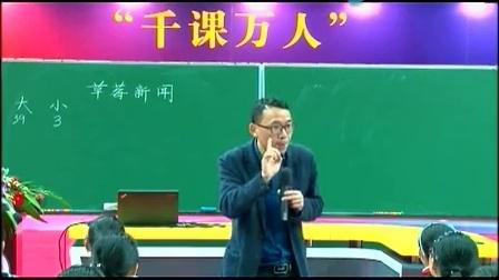 蒋军晶示范课:《草莓》(一)