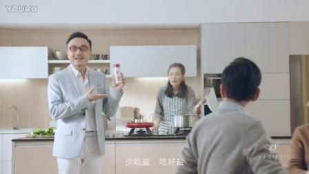 益盐堂汪涵代言广告正式版