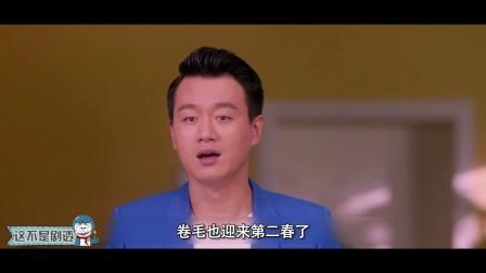 《这不是剧透》98期:佟大为撩女神 外孙神助攻