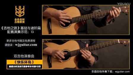 双吉他演奏曲《快乐环岛》演奏示范13 吉他之路基础与进阶教程曲目