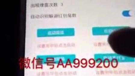 抢红包扫雷控制尾数软件-微信牛牛011188L82