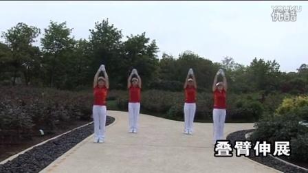 常州市第一套行进有氧健身操  教学视频 第二节  上肢运动_标清