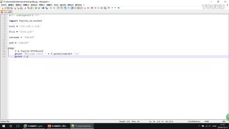 Python网络编程第四课