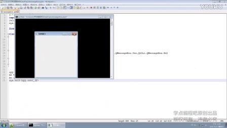Python图形界面编程第四课