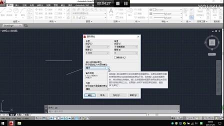 E学堂AutoCad2014视频教程 第5课 CAD的单位问题